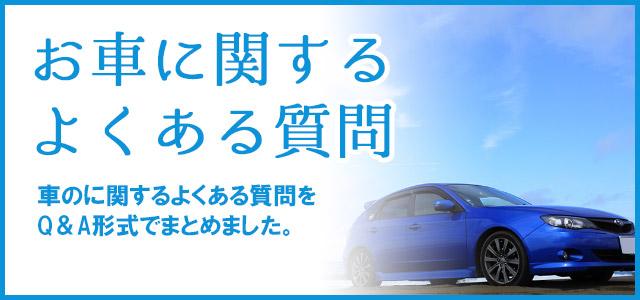 充実した設備、整備保証、そして予算内でしっかり収まる車検をご用意しております。